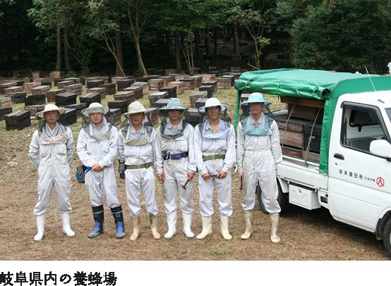 岐阜県内の養蜂場