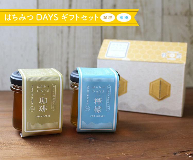 はちみつバターセット(珈琲檸檬)
