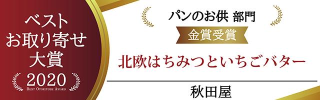 2020年ベストお取り寄せ大賞パンのお供部門で金賞を受賞