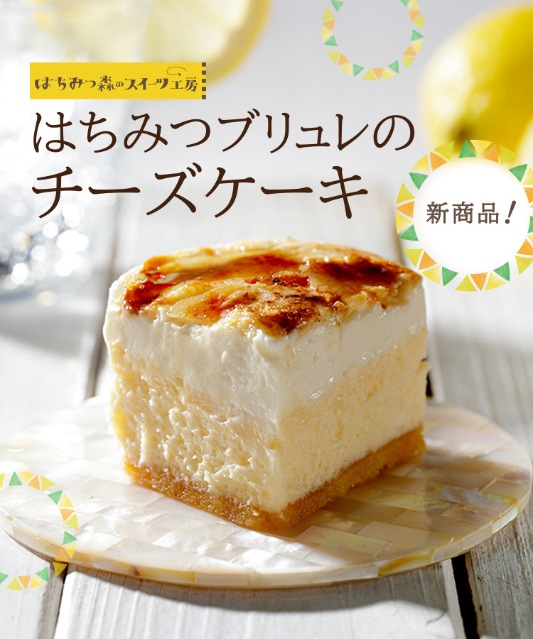 はちみつブリュレのチーズケーキ