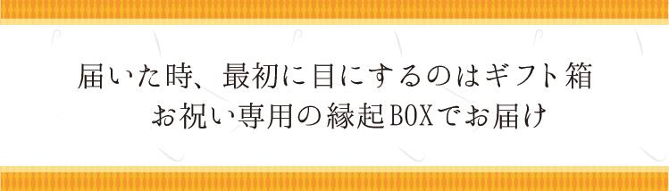 「お祝い専用の縁起BOXでお届け」