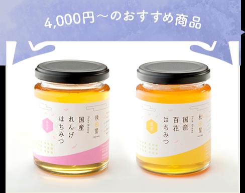 4,000円~のおすすめ商品 国産はちみつ ギフトセット(300g 百花,れんげ)