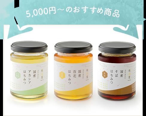 5,000円~のおすすめ商品 国産はちみつ ギフトセット(300g アカシア,百花,そば)