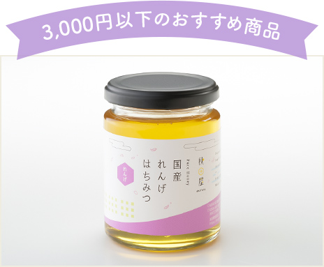 3,000円以下のおすすめ商品 国産れんげはちみつ