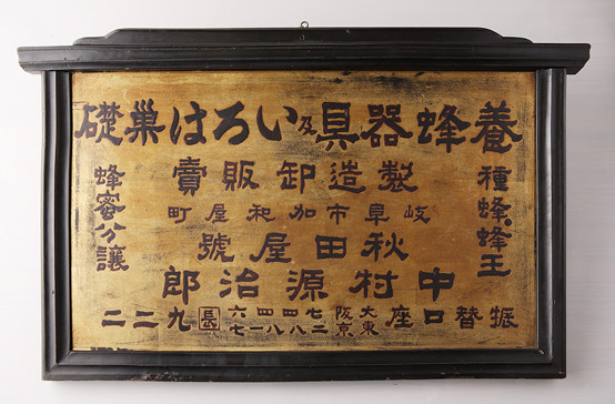 養蜂部創設当時の看板