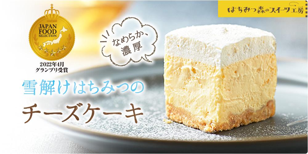 雪解けはちみつのチーズケーキ