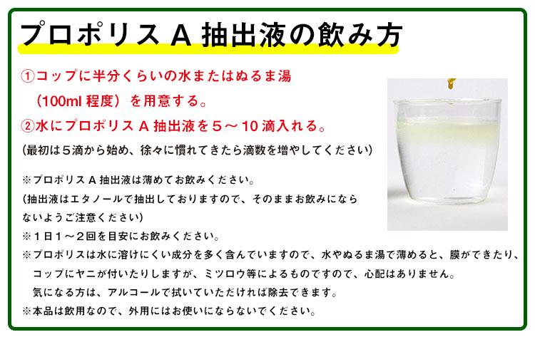 プロポリスA抽出液の飲み方