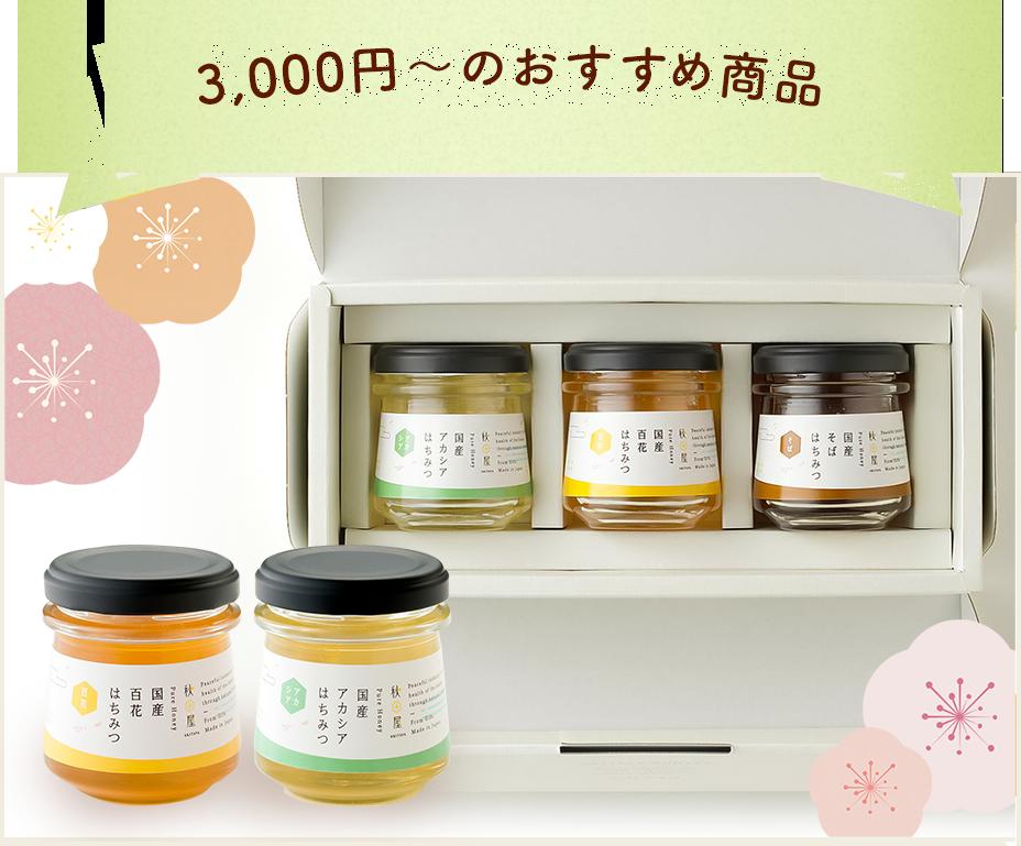 3,000円~のおすすめ商品 世界のはちみつギフトセット(オレンジ・アカシア・レモン 300g)