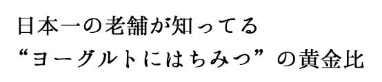 """日本一の老舗が知ってる""""ヨーグルトにはちみつ""""の黄金比"""