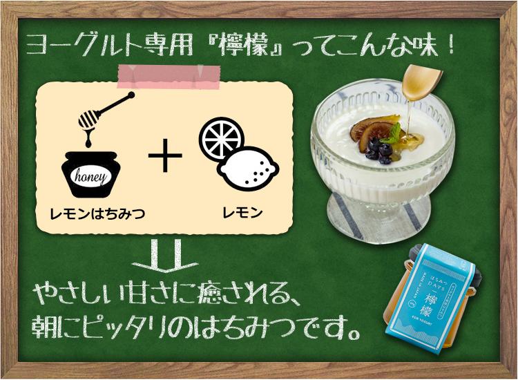 ヨーグルト専用檸檬ってこんな味!