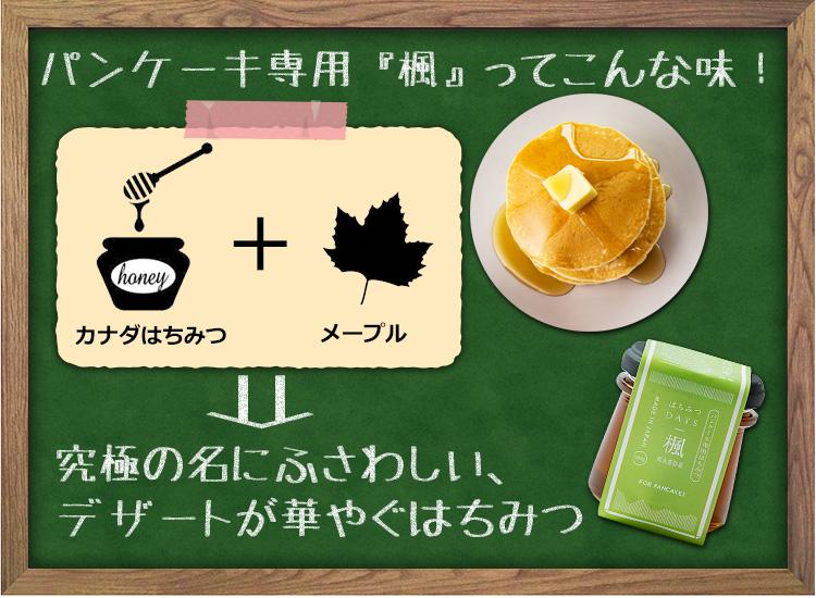 パンケーキ専用「楓」ってこんな味!