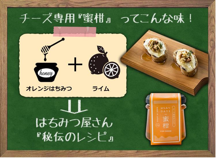 チーズ専用『蜜柑』ってこんな味!