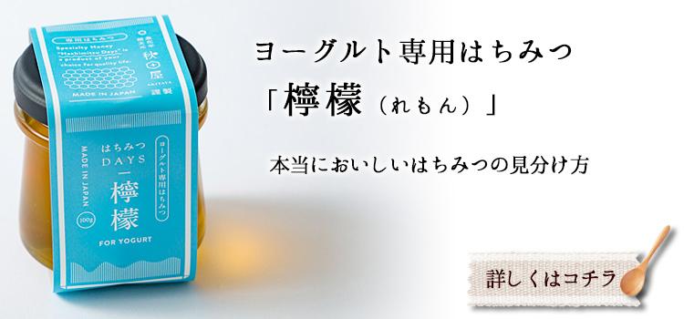ヨーグルト専用はちみつ 檸檬(れもん)