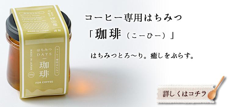 コーヒー専用はちみつ 珈琲(こーひー)