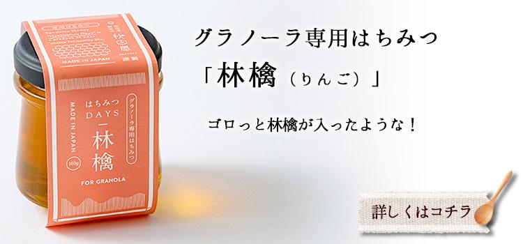 グラノーラ専用はちみつ 林檎(りんご)