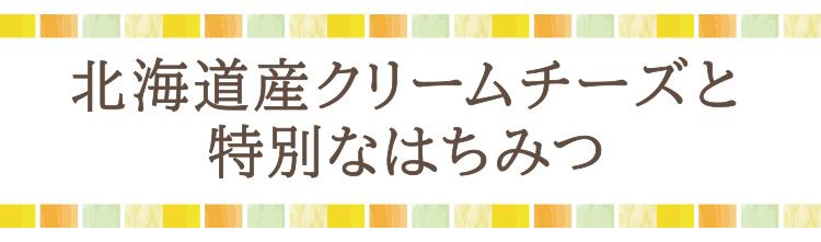 「北海道産クリームチーズと特別なはちみつ」